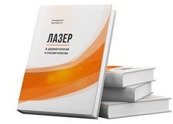 """книга """"Лазер в дерматологии и косметологии"""""""