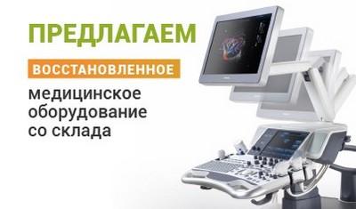 восстановленное медицинское оборудование